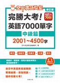修訂版完勝大考英語7000單字:中級篇2001~4500字
