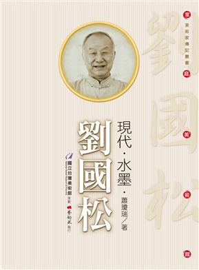 現代.水墨.劉國松