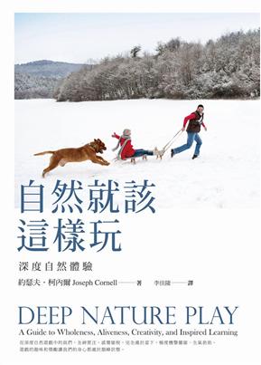 自然就该这样玩:深度自然体验