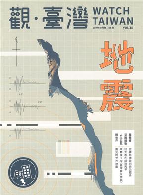 觀‧臺灣-第35期(106/10)