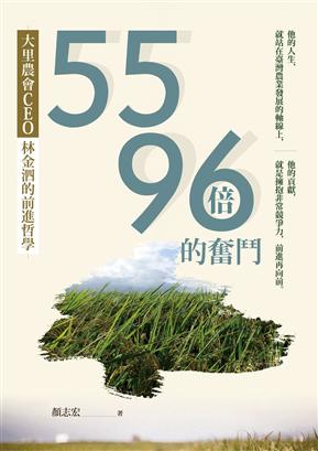 5596倍的奋斗:大里农会CEO林金泗的前进哲学
