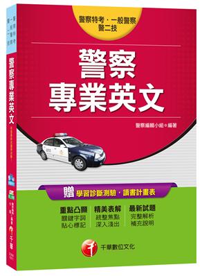警察專業英文(警察特考、一般警察、警二技)