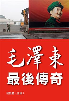 毛澤東最後傳奇