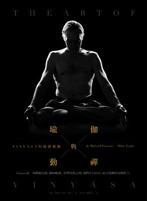 瑜伽與動禪:VINYĀSA的流動藝術
