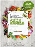 代謝型態龐德食譜全書:84道減重不復胖,比地中海飲食更 亞洲人的美味料理