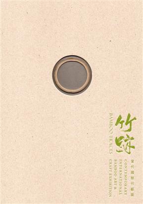 竹跡─當代國際竹藝展