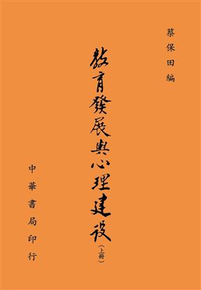 教育發展與心理建設(全二冊)