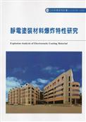靜電塗裝材料爆炸特性研究ILOSH105~S303