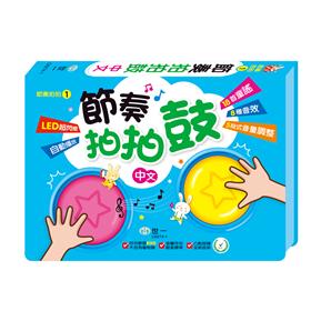 有聲書:節奏拍拍鼓-中文版