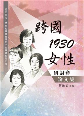 """""""跨国.1930.女性""""研讨会论文集"""