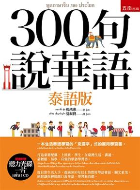 300句說華語(泰語版)