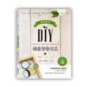 藥師教你DIY保養芳療聖品:量身打造70種保濕、美白、問題肌膚、過敏肌膚、身體 頭髮的純天然保養品