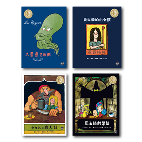 國際安徒生大獎套書(一):湯米‧溫格爾繪本集