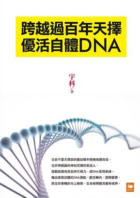 跨越过百年天择 优活自体DNA