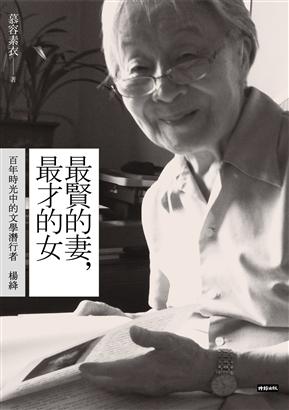 最贤的妻,最才的女:百年时光中的文学潜行者杨绛