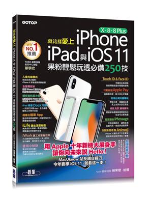 就這樣愛上iPhone X / 8 / 8 Plus / iPad與iOS 11:果粉輕鬆玩透必備250技
