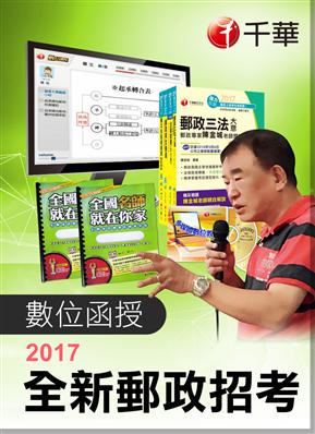 中华邮政招考人员【邮政三法(专业职一、营运职)】