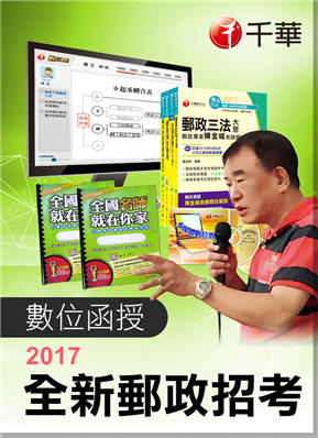 中华邮政招考人员【邮储业务甲】 全套