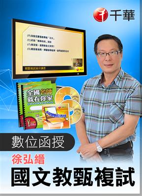 国文教甄复试高分数码课程