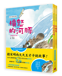 東方寓言故事 套書:聽明宋兩大天王才子說故事(3)