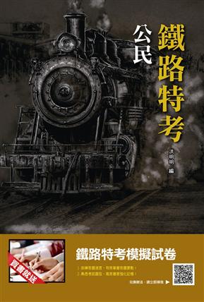 【107年最新版】公民(鐵路特考適用)(三民上榜生口碑推薦)(贈鐵路特考模擬試卷)
