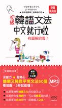 中韓朗讀版 初級韓語文法 中文就行啦—有圖解的喔!(50K)