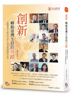 創新,轉動臺灣生技的奇蹟:北醫藥學系締造全球生技千億商機的故事