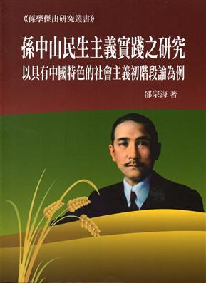 孫中山民生主義實踐之研究:以「具有中國特色的社會主義初階段論」為例