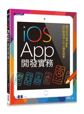iOS App開發實務