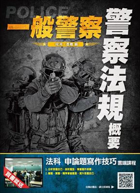 【107年全新版】警察法規概要(雙色圖表+重點速成)(一般警察考試適用)