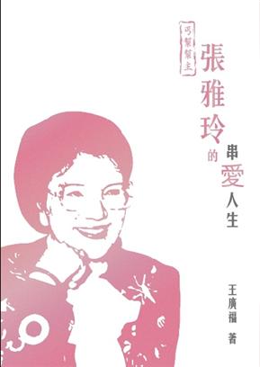丐帮帮主:张雅玲的串爱人生