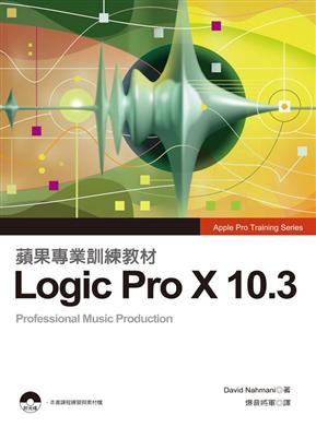 蘋果專業訓練教:Logic Pro X 10.3