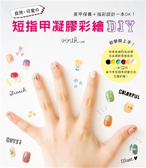 初學就上手!自然‧可愛的短指甲凝膠彩繪DIY