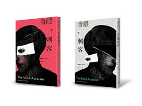 盲眼刺客(上下冊套書)(增訂新版)