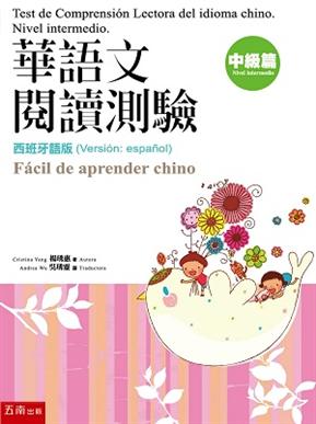 華語文閱讀測驗:中級篇(西班牙語版)