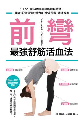 前彎,最強舒筋活血法:1天5分鐘,4周手掌就能輕鬆貼地,腰痛、駝背、肥胖、體力差、骨盆歪斜,通通改善