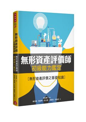 無形資產評價師初級能力鑑定:無形資產評價之基礎知識