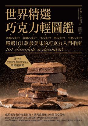 世界精選巧克力輕圖鑑:產地巧克力、莊園巧克力、白巧克力、黑巧克力、牛奶巧克力,嚴選101款最美味的巧克力入門指南