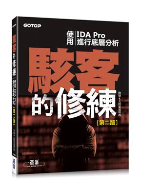 駭客的修練:使用IDA Pro進行底層分析第二版