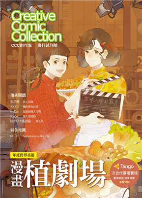 CCC創作集復刊試刊號(特集:年度跨界畫題 漫畫植劇場)