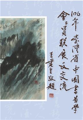 106年臺灣省中國書畫學會會員聯展及交流