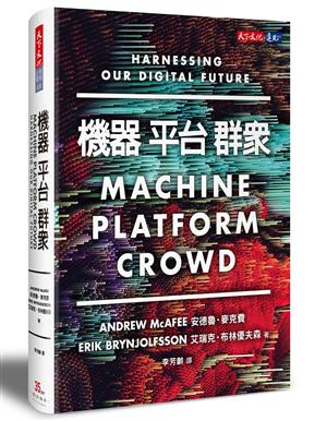 機器, 平台, 群眾:如何駕馭我們的數位未來