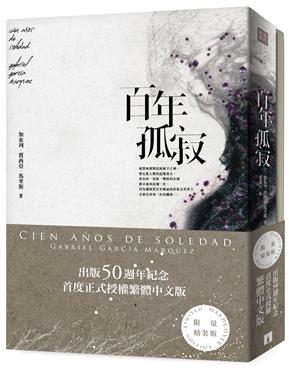 百年孤寂:出版50週年紀念,首度正式授權!內含全新譯本精裝版和《他們的百年孤寂》10位名家紀念特輯(限量精裝版)