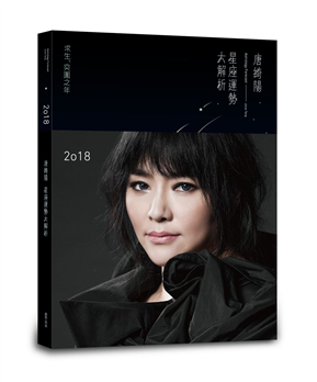 2018唐綺陽星座運勢大解析