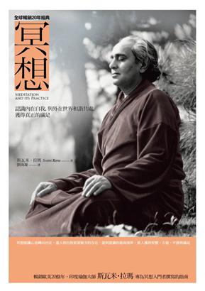 冥想:認識內在自我,與外在世界和諧共處,獲得真正的滿足(全球暢銷20年經典版)