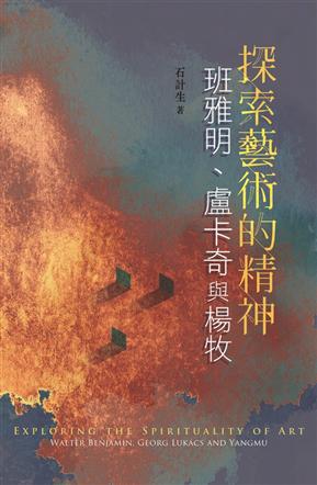 探索藝術的精神: 班雅明、盧卡奇與楊牧