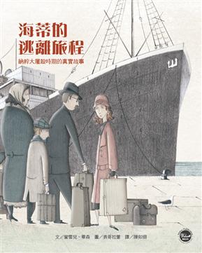歷史現場繪本(2):海蒂的逃離旅程
