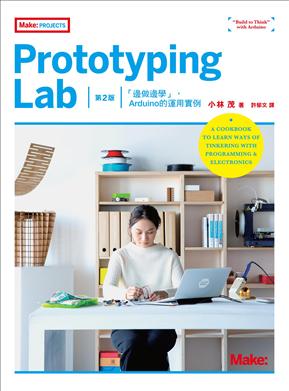 Prototyping Lab:「邊做邊學」,Arduino的運用實例(第2版)