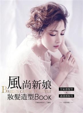 風尚新娘妝髮造型BOOK(好評再版)