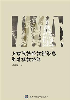 上古漢語的詞綴形態及其構詞功能